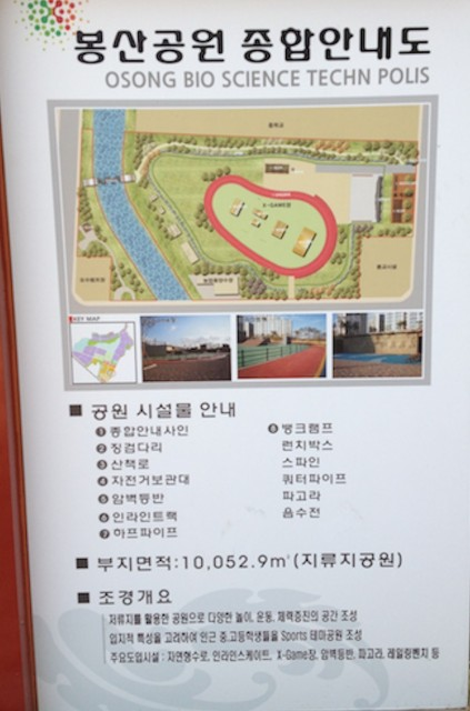 Photo of Bongsan X-Games Park