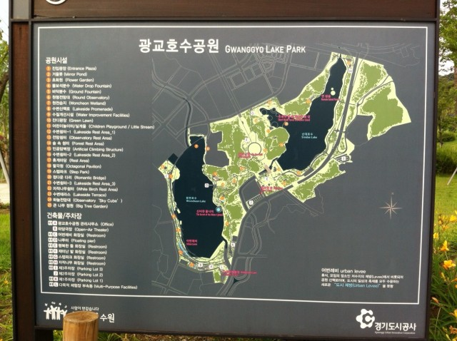 Photo of Gwanggyo Lake Park