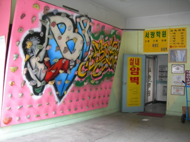 Photo of Bupyeong Climbing Club (BPCC)