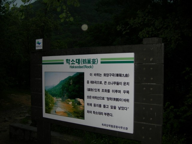 Photo of Haksodae/Hwayang Valley