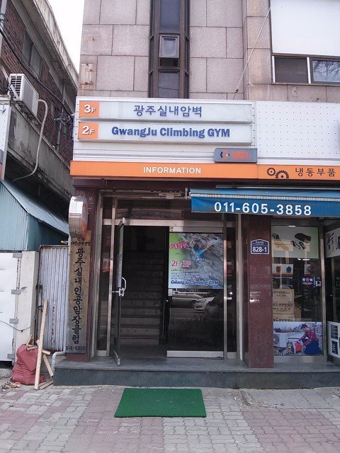 Photo of Gwangju Indoor Climbing Club