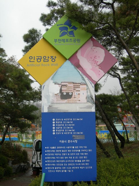 Photo of Bucheon Rock Wall